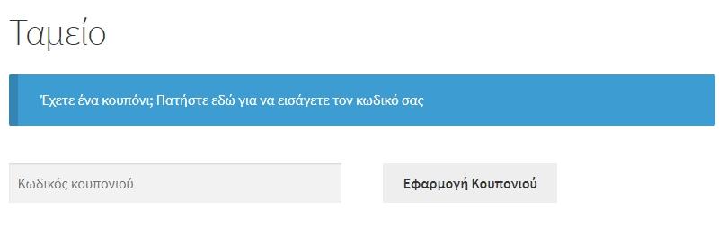 Η επιλογή για τα κουπόνια στο ταμείο, όπως αυτή φαίνεται στο θέμα StoreFront