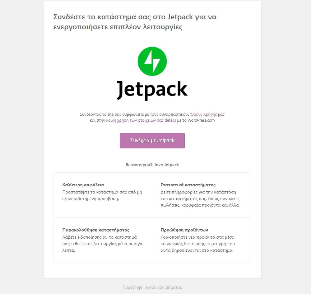 Προαιρετική εγκατάσταση του Jetpack