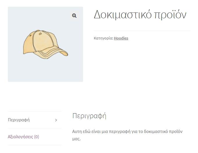Ένα απλό προϊόν στο WooCommerce