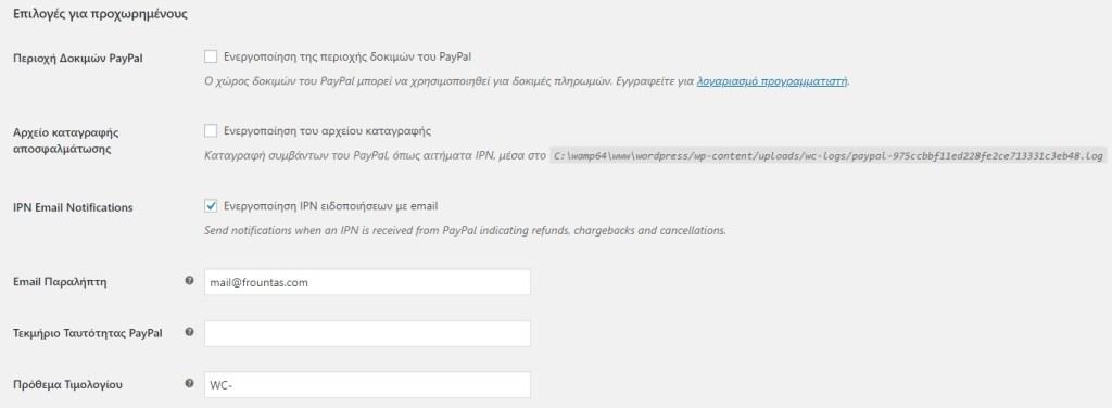 Ρυθμίσεις πληρωμής για προχωρημένους στο Paypal
