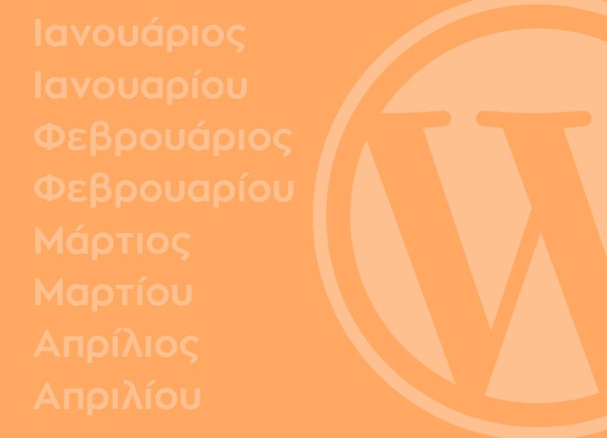 Χρήση γενικής κλίσης στους μήνες στο WordPress