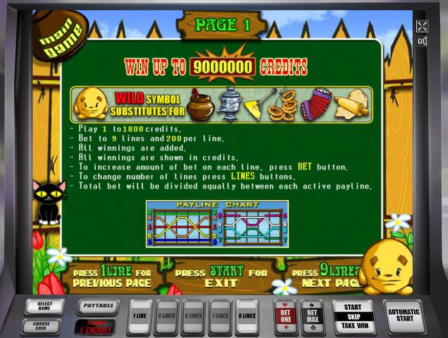 игровой автомат печки играть онлайн бесплатно