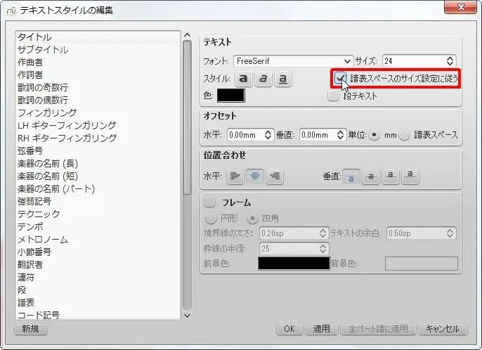 楽譜作成ソフト「MuseScore」[スタイルテキスト][テキスト] グループの [譜表スペースのサイズ設定に従う] チェック ボックスをオンにします。