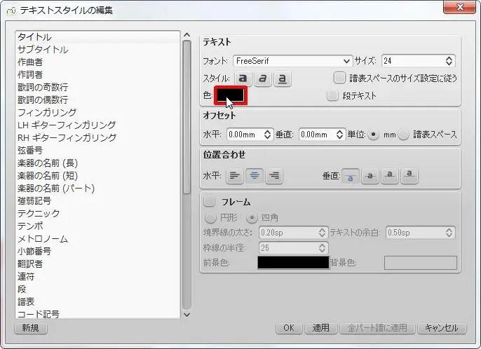 楽譜作成ソフト「MuseScore」[スタイルテキスト][テキスト] グループの [テキスト] 境界を設定します。