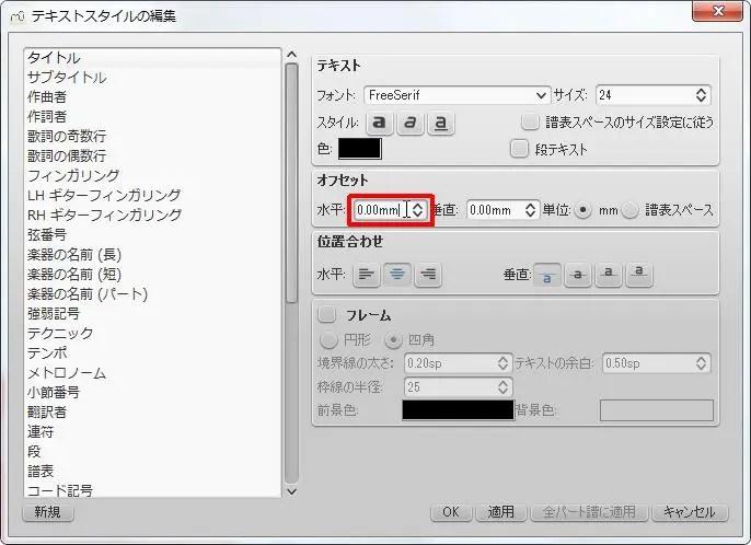 楽譜作成ソフト「MuseScore」[スタイルテキスト][オフセット] グループの [水平] スピン ボックスを設定します。