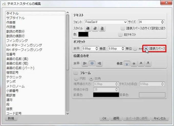 楽譜作成ソフト「MuseScore」[スタイルテキスト][オフセット] グループの [譜表スペース] オプション ボタンをオンにします。