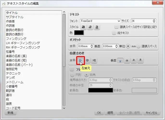 楽譜作成ソフト「MuseScore」[スタイルテキスト][位置合わせ] グループの [左揃え] チェック ボックスをオンにします。