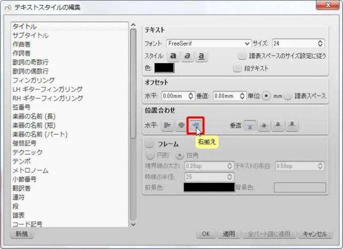楽譜作成ソフト「MuseScore」[スタイルテキスト][位置合わせ] グループの [右揃え] チェック ボックスをオンにします。