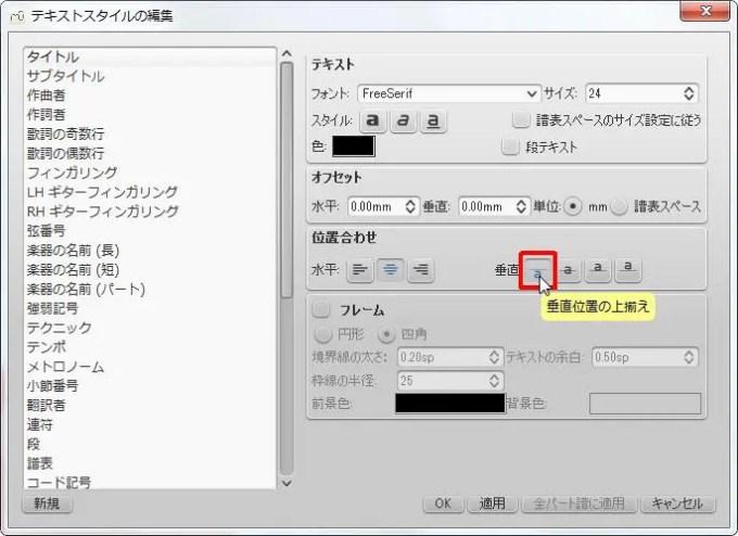 楽譜作成ソフト「MuseScore」[スタイルテキスト][位置合わせ] グループの [垂直位置の上揃え] チェック ボックスを設定します。