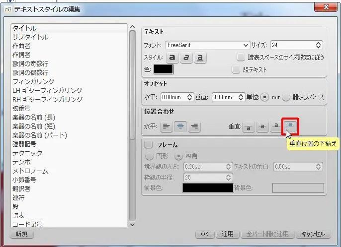 楽譜作成ソフト「MuseScore」[スタイルテキスト][位置合わせ] グループの [垂直位置の下揃え] チェック ボックスを設定します。