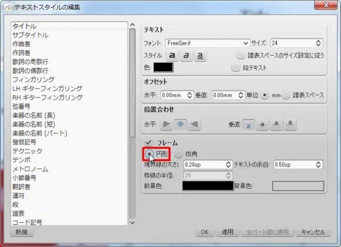 楽譜作成ソフト「MuseScore」[スタイルテキスト][円形] オプション ボタンをオンにします。