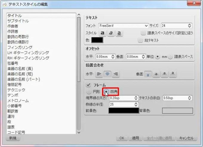 楽譜作成ソフト「MuseScore」[スタイルテキスト][四角] オプション ボタンをオンにします。