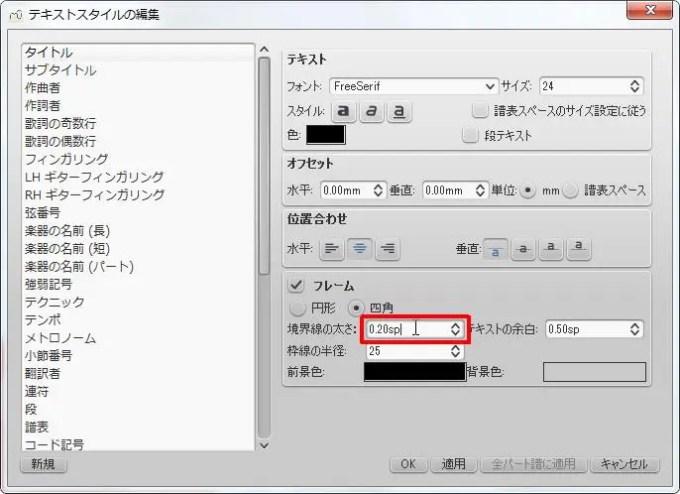 楽譜作成ソフト「MuseScore」[スタイルテキスト][フレーム] [境界線の太さ]スピン ボックスを設定します。