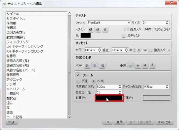 楽譜作成ソフト「MuseScore」[スタイルテキスト][フレーム] [前景色]でマウスの左ボタンを押します。
