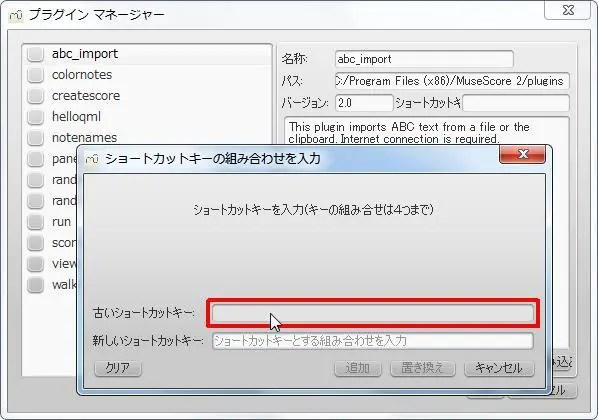 楽譜作成ソフト「MuseScore」[プラグイン][古いショートカットキー] を確認します。