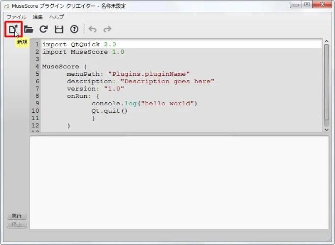 楽譜作成ソフト「MuseScore」[プラグイン][新規] ボタンをクリックすると新規作成します。