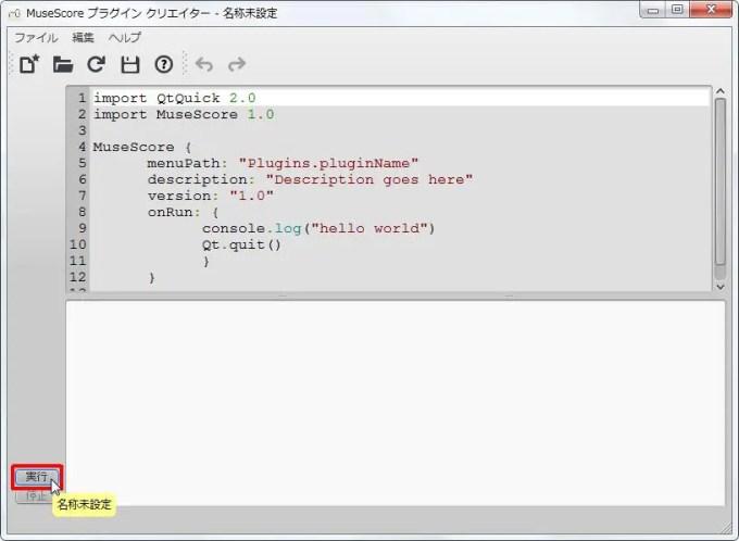 楽譜作成ソフト「MuseScore」[プラグイン][実行] ボタンをクリックすると作成されたプラグインが実行されます。
