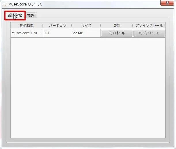 楽譜作成ソフト[MuseScore][ヘルプ][拡張機能] タブをクリックします。