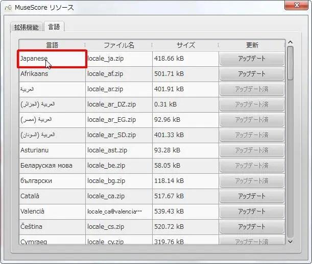 楽譜作成ソフト[MuseScore][ヘルプ]言語選択[Japanese] を選択します。