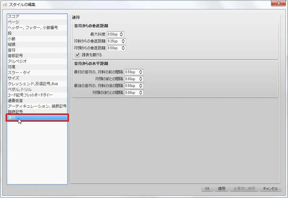 楽譜作成ソフト「MuseScore」[臨時記号・連符][連符]をクリックします。