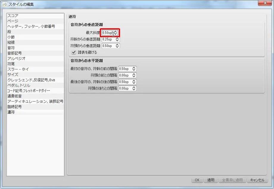 楽譜作成ソフト「MuseScore」[臨時記号・連符][連符]グループの[最大斜度]スピン ボックスを設定します。