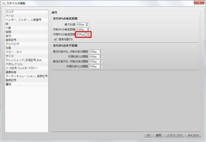 楽譜作成ソフト「MuseScore」[臨時記号・連符][連符]グループの[符頭からの垂直距離]スピン ボックスを設定します。