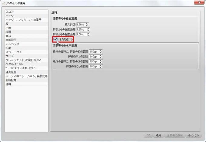 楽譜作成ソフト「MuseScore」[臨時記号・連符][連符]グループの[譜表を避ける]チェック ボックスをオンにします。