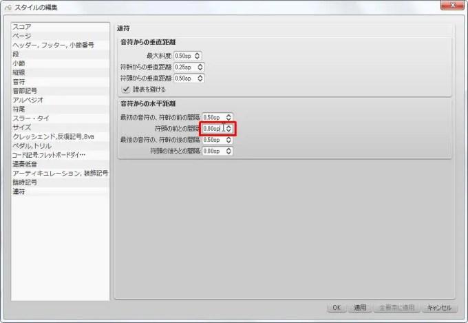 楽譜作成ソフト「MuseScore」[臨時記号・連符][連符]グループの[符頭の前との間隔]スピン ボックスを設定します。