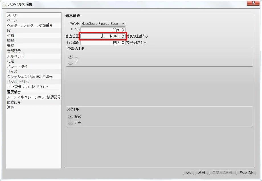 楽譜作成ソフト「MuseScore」[通奏低音・アーティキュレーション・装飾記号][通奏低音]グループの[垂直位置]スピン ボックスを設定できます。