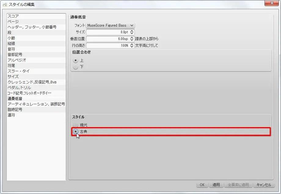 楽譜作成ソフト「MuseScore」[通奏低音・アーティキュレーション・装飾記号][通奏低音]グループの[古典]オプション ボタンをオンにします。