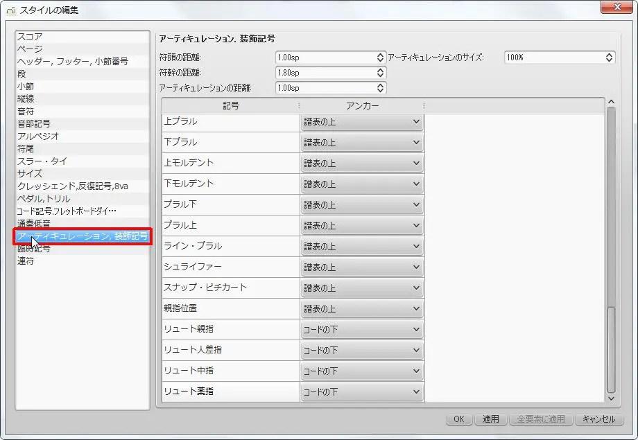 楽譜作成ソフト「MuseScore」[通奏低音・アーティキュレーション・装飾記号][アーティキュレーション, 装飾記号]をクリックします。