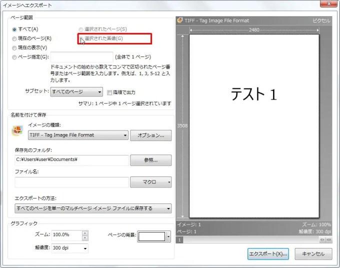 [ページ範囲] グループの [選択された画像] オプション ボタンをオンにすると選択された画像が範囲に選択されます。