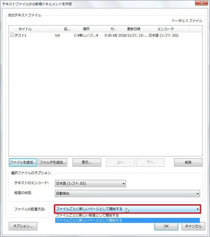 [ファイルの配置方法] コンボ ボックスをクリックするとファイルの設置方法を選択できます。