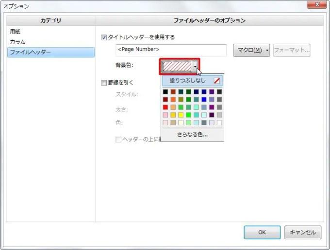 [背景色] ボタンをクリックすると色のパレットが表示されます。