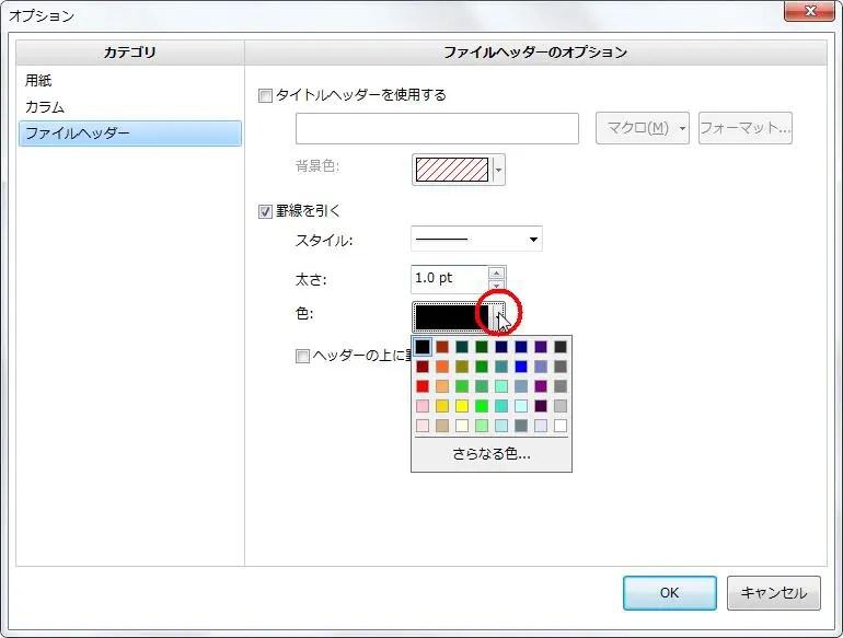 罫線に引く線を [色] ボタンをクリックすると色のパレットが表示されます。