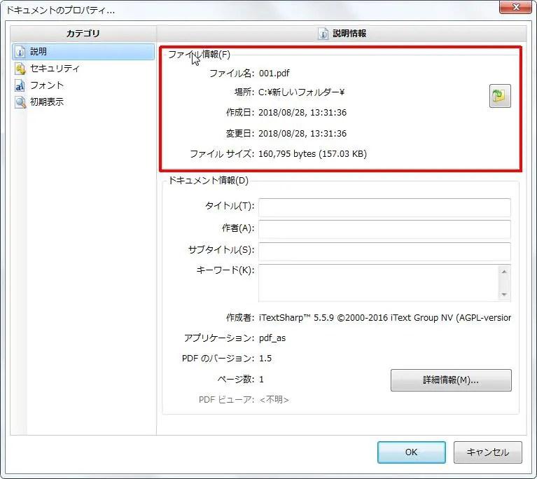 [ファイル情報] グループの [ファイル情報] が表示されます。
