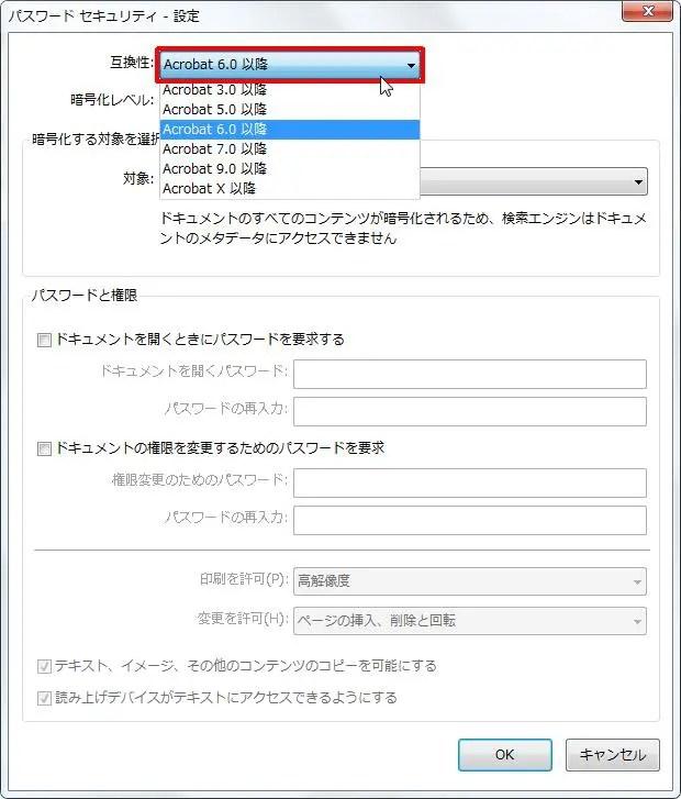 パスワードとセキュリティが表示され[互換性] コンボ ボックスをクリックすると[Acrodat 3.0 以降][Acrodat 5.0 以降][Acrodat 6.0 以降][Acrodat 7.0 以降][Acrodat 9.0 以降][Acrodat X 以降]から選択できます。