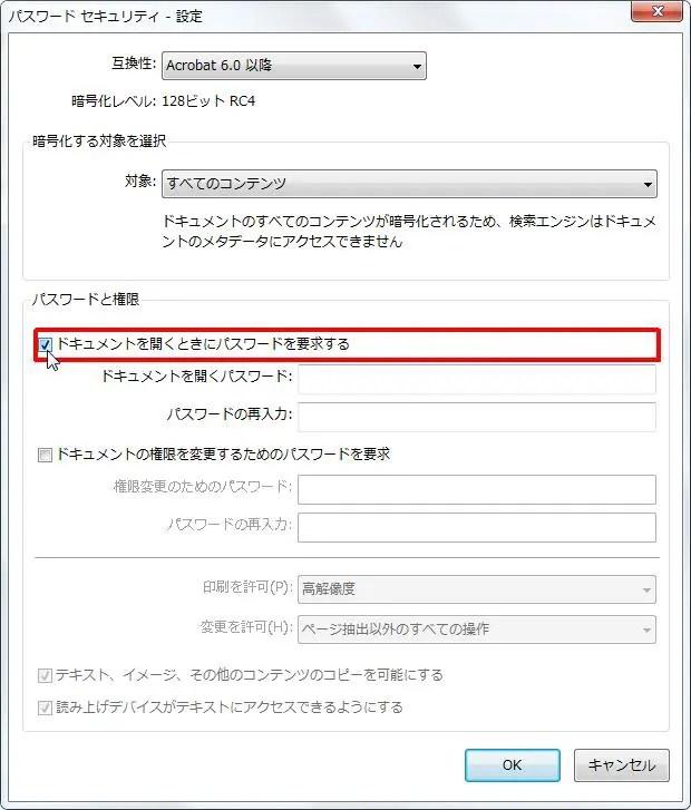 [パスワードと権限] グループの [ドキュメントを開くときにパスワードを要求する] チェック ボックスをオンにするとドキュメントを開くときにパスワードを要求します。