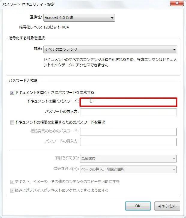 [パスワードと権限] グループの [ドキュメントを開くパスワード] ボックスをクリックするとパスワードの設定ができます。