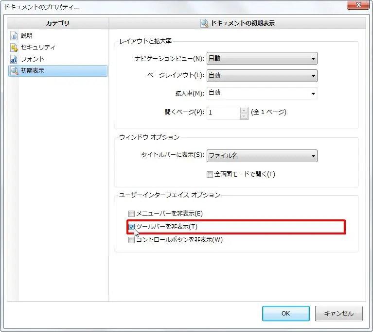 [ユーザーインターフェイス オプション] グループの [ツールバーを非表示] チェック ボックスをオンにするとツールバーを非表示にします。