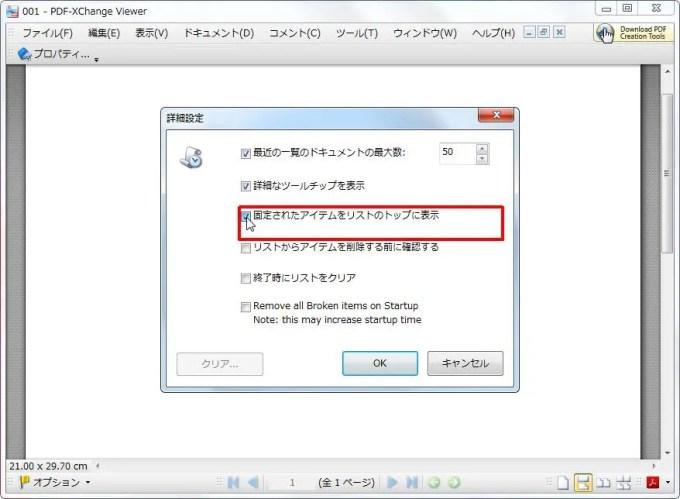 [固定されたアイテムをリストのトップに表示] チェック ボックスをオンにすると固定されたアイテムをリストのトップに表示します。