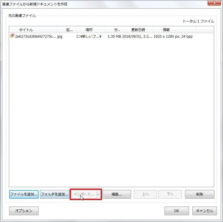 [インポート] をクリックするとインポートします。