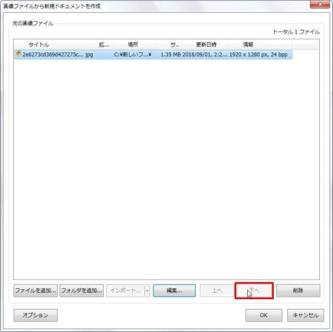 [下へ] ボタンをクリックすると選択されたファイルが下へ移動します。