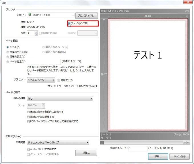 [プリンタ] グループの [ファイルへ印刷] チェック ボックスをオンにするとファイルへ印刷します。