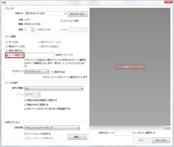 [ページ範囲] グループの [ページ指定] オプション ボタンをオンにするとページを指定して印刷します。