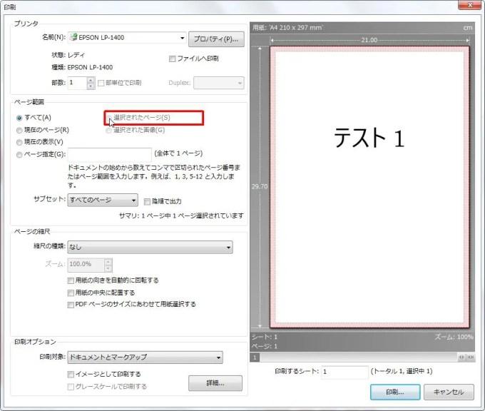 [ページ範囲] グループの [選択されたページ] オプション ボタンをオンにすると選択されたページを印刷します。