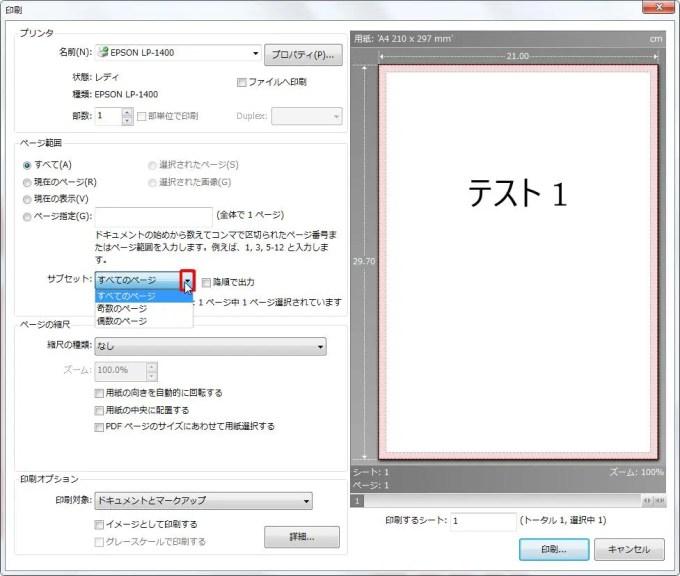 [サブセット] コンボ ボックスリストの [開く] ボタンをクリックすると[すべてのページ][奇数のページ][偶数のページ]を選択できます。
