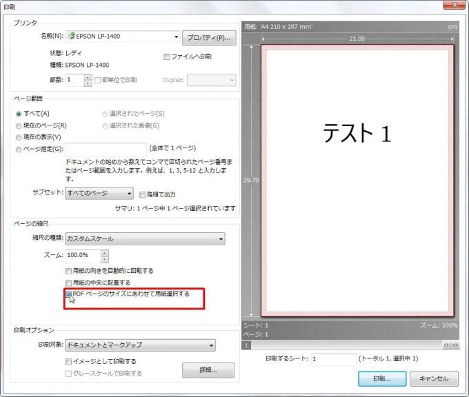[ページの縮尺] グループの [PDF ページのサイズにあわせて用紙選択する] チェック ボックスをオンにするとPDF ページのサイズにあわせて用紙選択します。