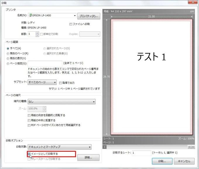 [印刷オプション] グループの [イメージとして印刷する] チェック ボックスをオンにするとイメージとして印刷します。