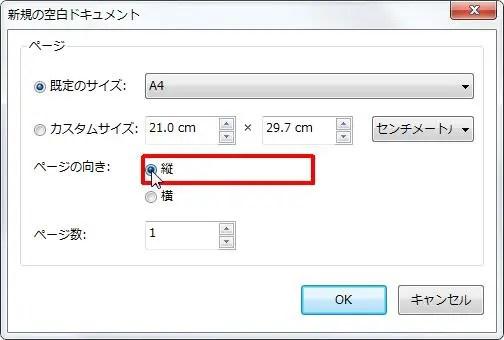 [ページ向き] の [縦] オプション ボタンをクリックすると新規ドキュメントが縦で作成されます。